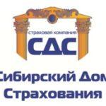 Сибирский Дом Страхования (СДС)
