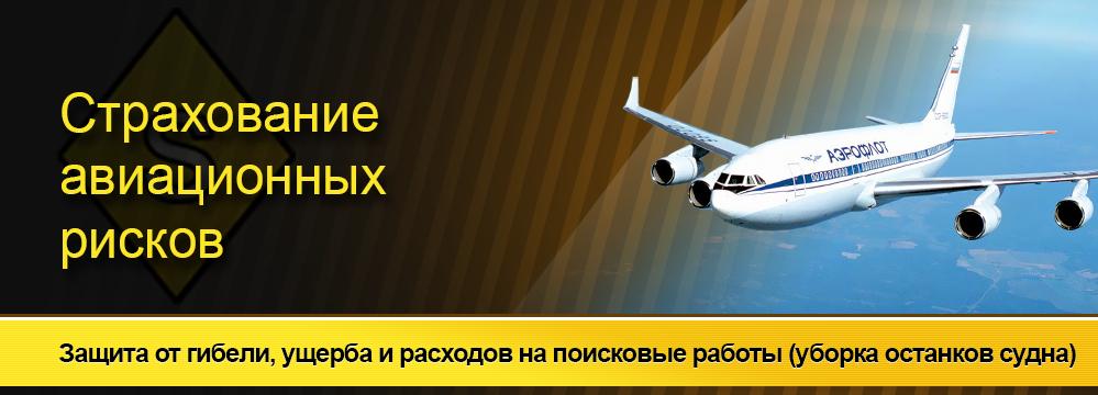 Авиационное страхование. Страхование самолетов при перелетах в европейские страны.